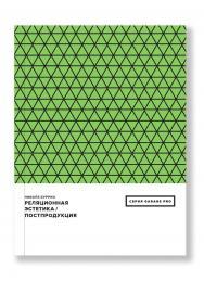 Реляционная эстетика. Постпродукция / пер. с франц. Шестаков А. ISBN 978-5-91103-290-6