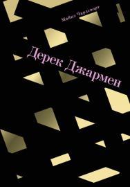 Дерек Джармен / пер., Андронова А. ISBN 978-5-91103-383-5