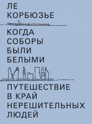 Когда соборы были белыми. Путешествие в край нерешительных людей / пер. с франц., Брусовани М. ISBN 978-5-91103-412-2