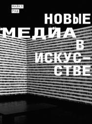 Новые медиа в искусстве / Перевод — Дарья Панайотти ISBN 978-5-91103-431-3