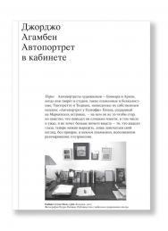 Автопортрет в кабинете, пер. с итал. ISBN 978-5-91103-452-8