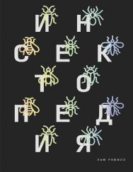 Инсектопедия / перевод Силакова С. В. (СЕРИЯ «НОВАЯ АНТРОПОЛОГИЯ») ISBN 978-5-91103-460-3