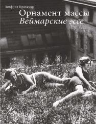 Орнамент массы / Перевод — Владислава Агафонова, Анна Кацура, Александр Филиппов-Чехов ISBN 978-5-91103-491-7