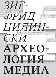Археология медиа: о «глубоком времени» аудиовизуальных технологий / Перевод — Борис Скуратов ISBN 978-5-91103-504-4