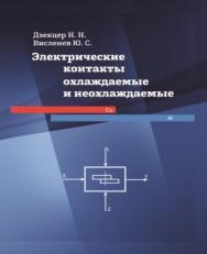 Электрические контакты охлаждаемые и неохлаждаемые ISBN 978-5-91155-047-9