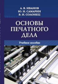 Основы печатного дела: учеб. пособие ISBN 978-5-91155-063-9
