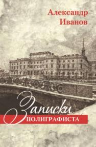 Записки полиграфиста. Часть 1. ISBN 978-5-91155-065-3