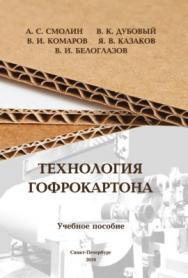 Технология гофрокартона: учебное пособие — Изд. 2-е, испр. и доп. ISBN 978-5-91155-072-1