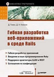 Гибкая разработка веб-приложений в среде Rails ISBN 978-5-91180-009-3