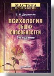 Психология общих способностей. 3-е изд. ISBN 978-5-91180-111-3