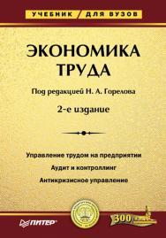 Экономика труда: Учебник для вузов. 2-е изд. — (Серия «Учебник для вузов») ISBN 978-5-91180-123-6