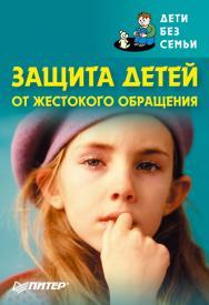 Защита детей от жестокого обращения. — (Серия «Детскому психологу») ISBN 978-5-911801-51-9