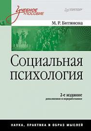 Социальная психология: Учебное пособие. 2-е изд., перераб. ISBN 978-5-91180-703-0