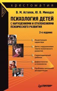Психология детей с нарушениями и отклонениями психического развития: Хрестоматия. 2-е изд. — (Серия «Хрестоматия») ISBN 978-5-91180-783-2