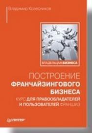 Построение франчайзингового бизнеса. Курс для правообладателей и пользователей франшиз ISBN 978-5-91180-816-7