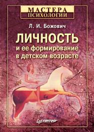 Личность и ее формирование в детском возрасте. — (Серия «Мастера психологии»). ISBN 978-5-91180-846-4