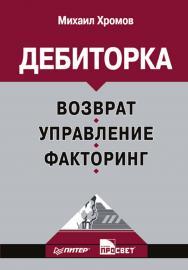 Дебиторка. Возврат, управление, факторинг. — (Серия «Практика менеджмента»). ISBN 978-5-91180-849-5