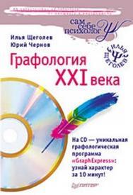 Графология XXI века ISBN 978-5-91180-925-6