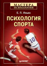 Психология спорта. — (Серия «Мастера психологии»). ISBN 978-5-91180-928-7
