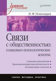 Связи с общественностью: социально-психологические аспекты: Учебное пособие. — (Серия «Учебное пособие») ISBN 978-5-91180-971-3