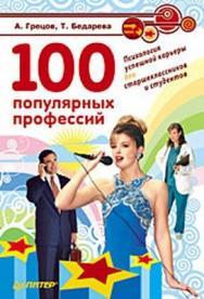 100 популярных профессий. Психология успешной карьеры для старшеклассников и студентов ISBN 978-5-91180-995-9