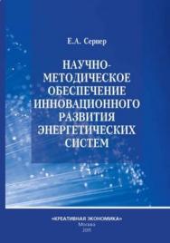 Научно-методическое обеспечение инновационного развития энергетических систем ISBN 978-5-91292-057-8