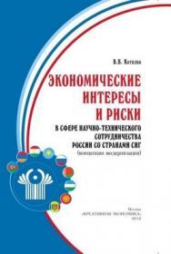 73 Экономические интересы и риски в сфере научно-технического сотрудничества России со странами СНГ (концепции модернизации) ISBN 978-5-91292-077-6