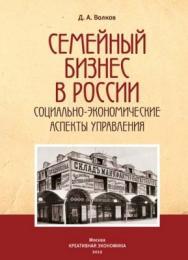 Семейный бизнес в России: социально-экономические аспекты управления ISBN 978-5-91292-086-8