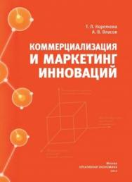 Коммерциализация и маркетинг инноваций ISBN 978-5-91292-087-5
