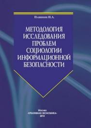 Методология исследования проблем социологии информационной безопасности ISBN 978-5-91292-091-2