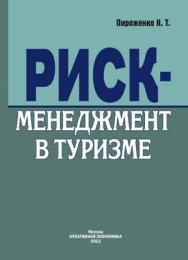 Риск-менеджмент в туризме ISBN 978-5-91292-103-2
