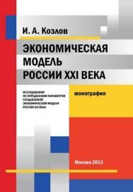 Экономическая модель России XXI века. Исследования по определению параметров создаваемой экономической модели России XXI века ISBN 978-5-91292-104-9