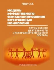 Модель эффективного функционирования естественных монополий. Оптимизация деятельности электроэнергетического сектора ISBN 978-5-91292-116-2