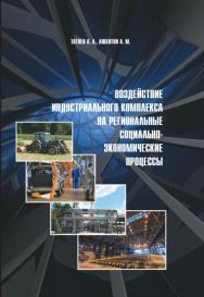 Воздействие индустриального комплекса на региональные социально-экономические процессы ISBN 978-5-91292-119-3