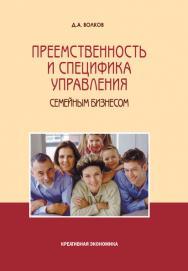 Преемственность и специфика управления семейным бизнесом ISBN 978-5-91292-121-6