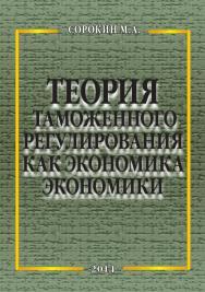 Теория таможенного регулирования как экономика экономики ISBN 978-5-91292-125-4