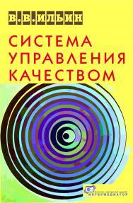 Система управления качеством. Российский опыт — 3-е изд. (эл.). ISBN i_978-5-91349-053-7