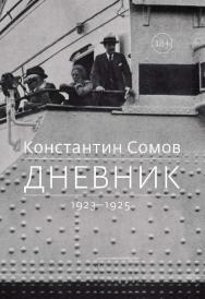 Дневник. 1923 — 192. — 2-е изд (эл.). ISBN 978-5-91349-084-1