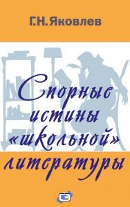 Спорные истины «школьной» литературы. — 4-е изд., эл. ISBN 978-5-91349-101-5