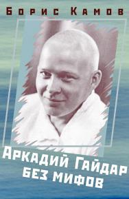 Аркадий Гайдар без мифов. — 3-е изд., эл. ISBN 978-5-91349-107-7