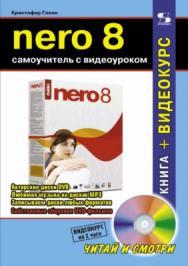 NERO 8. Самоучитель с видеоуроком ISBN 978-5-91359-005-3