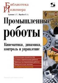 Промышленные роботы. Кинематика, динамика, контроль и управление ISBN 978-5-91359-013-8