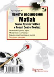 Пакеты расширения MATLAB. Control System Toolbox и Robust Control Toolbox ISBN 978-5-91359-023-7