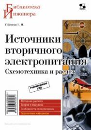 Источники вторичного электропитания. Схемотехника и расчет ISBN 978-5-91359-025-1