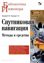 Спутниковая навигация Методы и средства ISBN 978-5-91359-037-4
