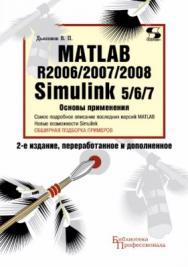 MATLAB R2006/2007/2008 + Simulink 5/6/7. Основы применения. ISBN 978-5-91359-042-8