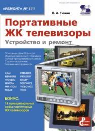 Портативные ЖК телевизоры. Устройство и ремонт ISBN 978-5-91359-046-6
