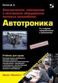 Электрическое, электронное и автотронное оборудование легковых автомобилей Автотроника-3) ISBN 978-5-91359-069-5