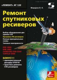 Ремонт спутниковых ресиверов. ISBN 978-5-91359-072-5
