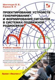 Проектирование устройств генерирования и формирования сигналов в системах подвижной радиосвязи ISBN 978-5-91359-088-6